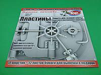 Фольговані пластини для захисту газової плити(12шт) (1 пач.)