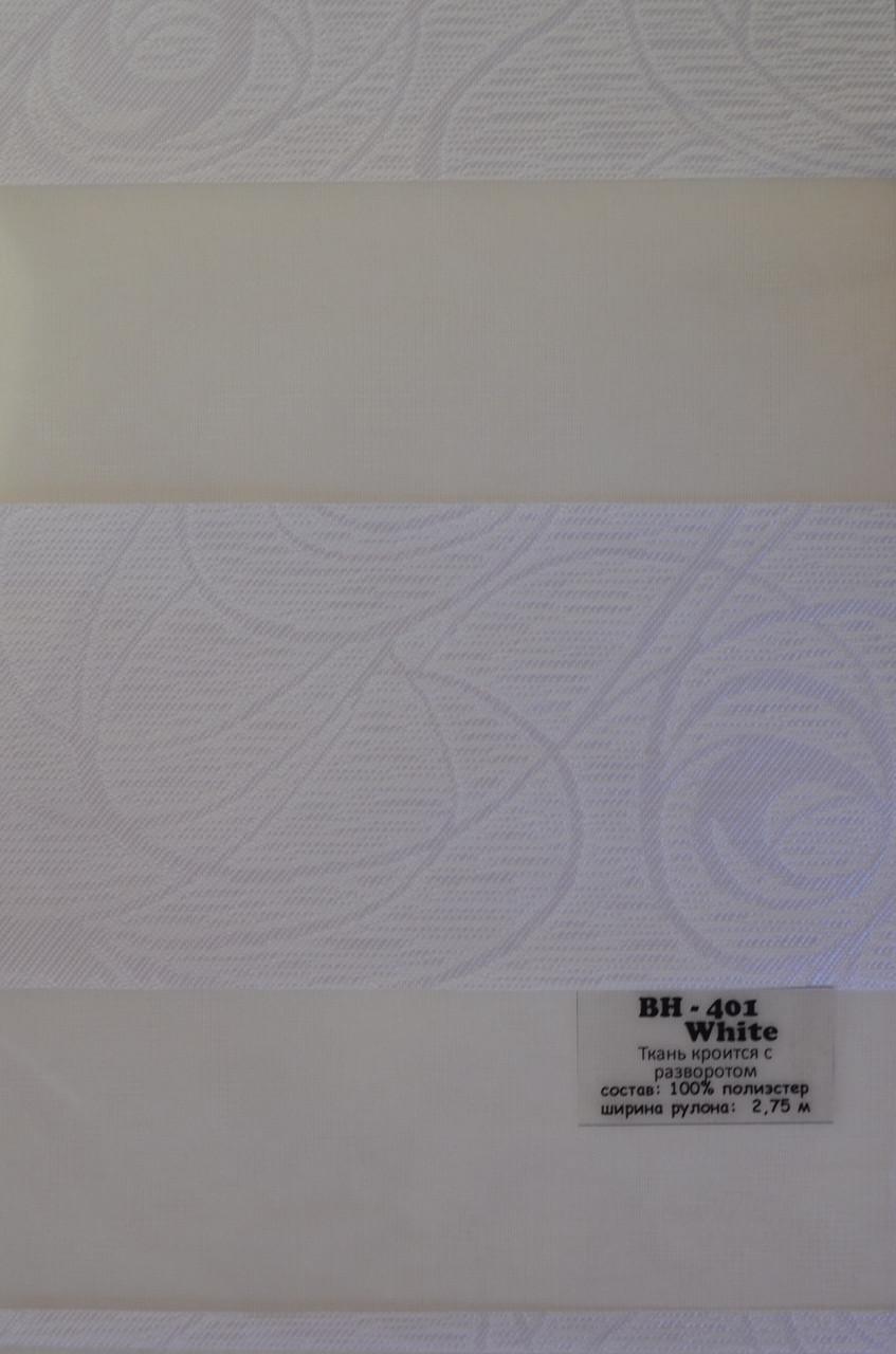 Рулонные шторы день-ночь белые ВН-401