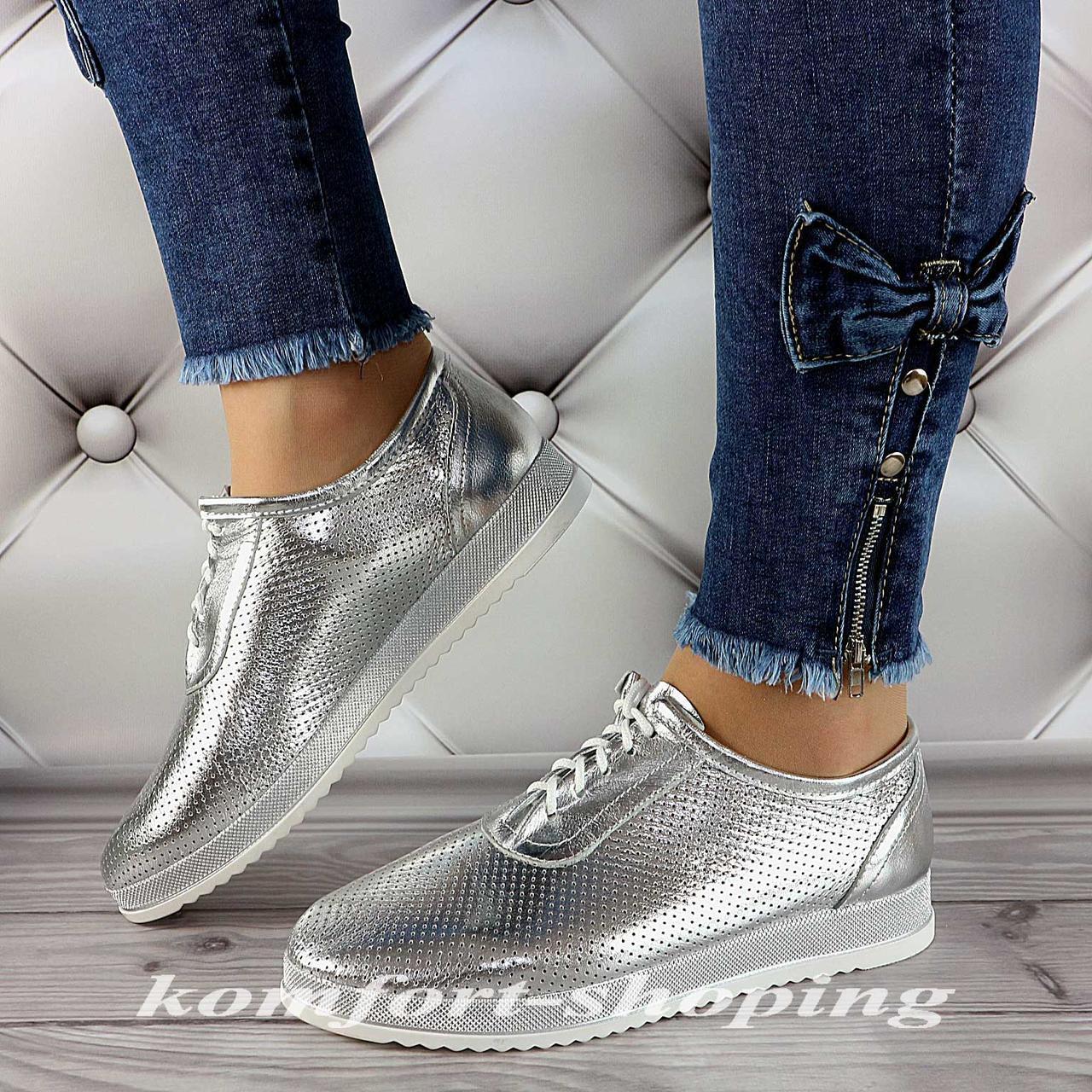 Туфли  женские кожаные серебряные на шнуровке  V 1252