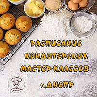 РАСПИСАНИЕ КОНДИТЕРСКИХ МАСТЕР-КЛАССОВ г. ДНЕПР