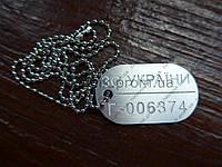 Армейский жетон алюминий 45х26х1,5 Збройнi Сили України (ЗСУ)
