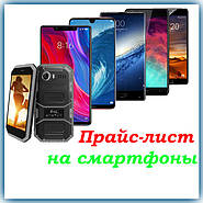 Новые поступления смартфонов
