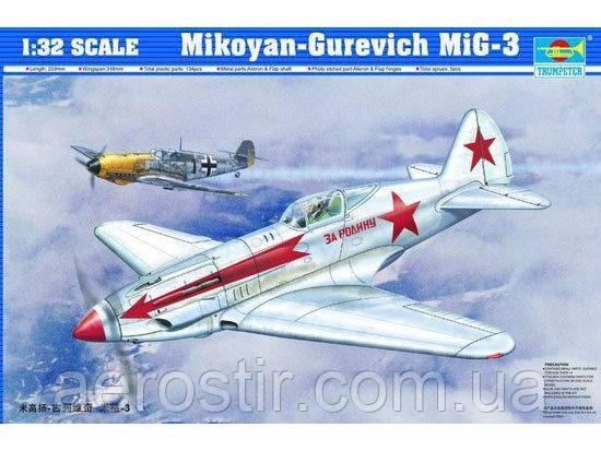 МиГ-3 1/32 Trumpeter 02230