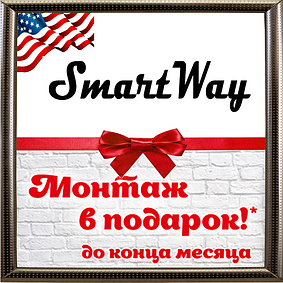 Кондиционеры SMART WAY