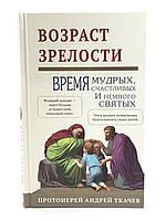 Возраст зрелости. Время мудрых, счастливых и немного св . Андрей Ткачев