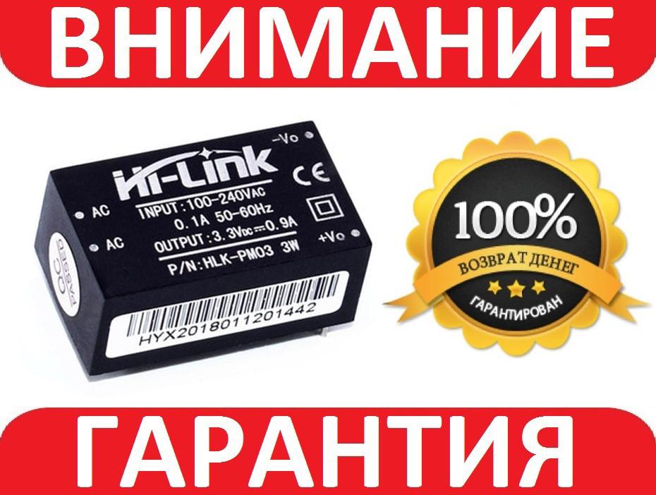 Модуль питания HLK-PM01 AC 220В - DC 3.3В 3Вт