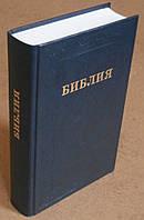Библия каноническая 130х205 мм