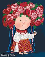 Картина по номерам Хлебушек с салом Гапчинская (KNG028) 40 х 50 см