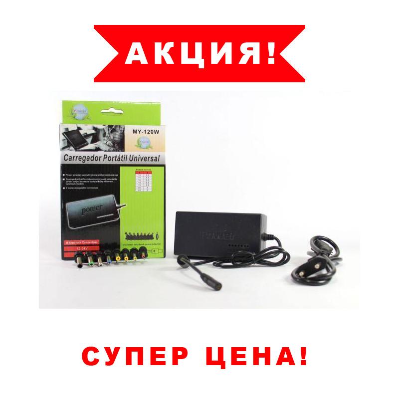 Адаптер универсальный для laptop 120W, Универсальное зарядное для ноутбуков