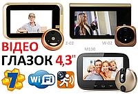 """Дверной Видео Глазок 4,3"""" Wi-Fi Датчик движения, Запись, WiFi видеоглазок в на дверь"""