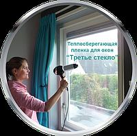 """Энергосберегающая термопленка для утепления окон """"Третье стекло"""" (ThermoLayer) повышенной прочности 40 мкм"""