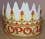 Корона паперова (король), фото 2