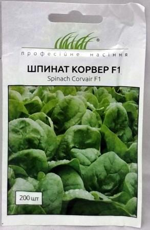 Шпинат Корвер F1 200н (Проф насіння)