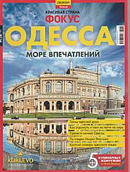Фокус. Красивая страна. Одесса