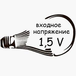 Вход. напряжение 1,5 V