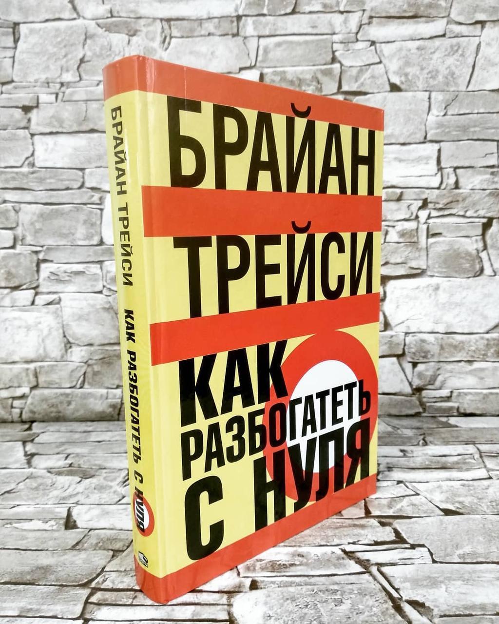 """Книга """"Как разбогатеть с нуля"""" Брайан Трейси"""