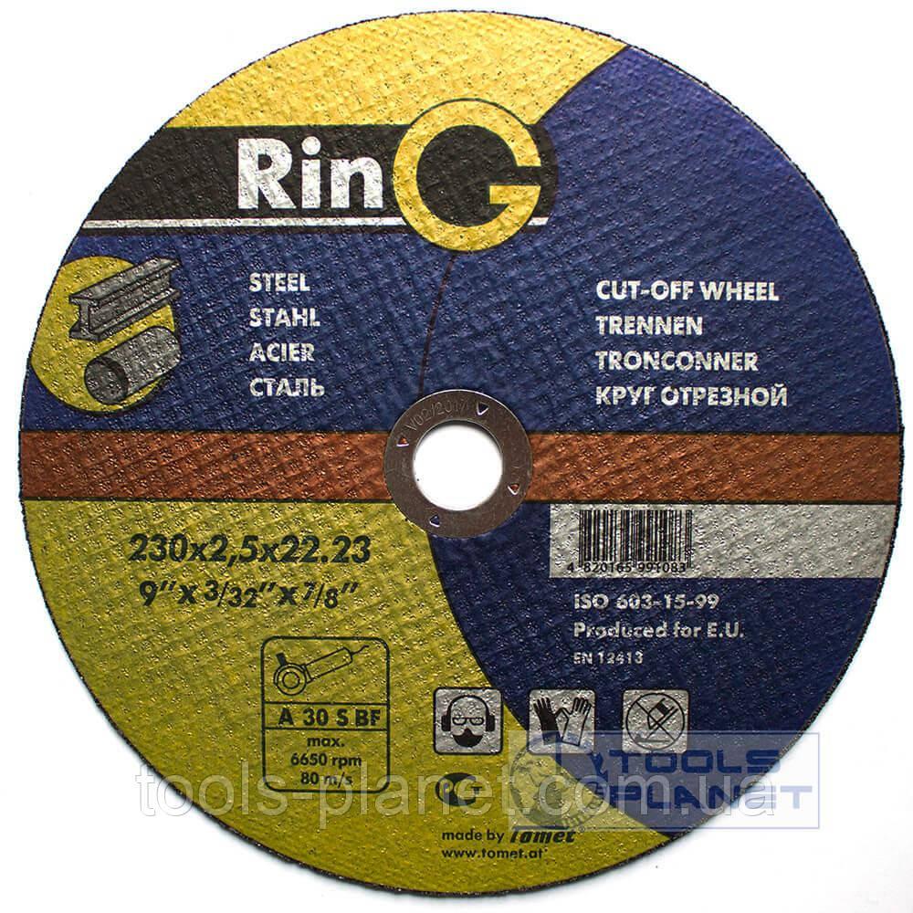 Круг отрезной по металлу Ring 230 х 2,5 х 22,2