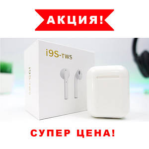 Беспроводные Bluetooth наушники iFans I9S (аналог AirPods). Наушники HBQ i9s TWS