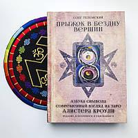 """Книга """"Прыжок в бездну вершин. Азбука символов. Современный взгляд на Таро А. Кроули"""""""