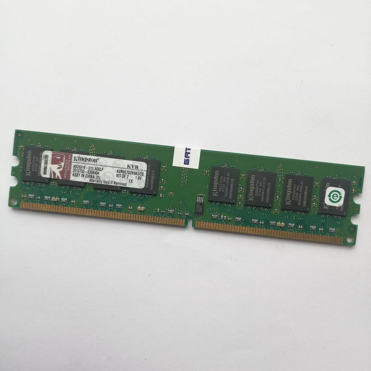Оперативная память Kingston DDR2 1Gb 667MHz PC2 5300U 2R8 CL5 (KVR667D2N5K2/2G) Б/У
