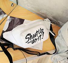 Матовая поясная сумка бананка Shut Up and do it, фото 3