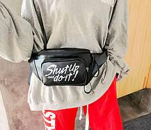 Матовая поясная сумка бананка Shut Up and do it, фото 2