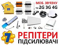 Антенна Усилитель - Репитер 3G 2100, 4G интернета 2600 и GSM 900, DCS 1800 Сотовой Мобильной связи