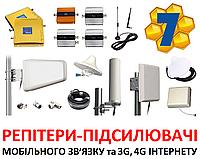 Усилитель Репитер Repeater сигнала Мобильной связи GSM 900 МГц, DCS 1800 МГц, 3G/4G интернета 2100/2600 МГц