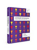 Книга Серійний переможець: п'ять дій для створення вашого циклу успіху. Автор - Леррі Вайдел (#книголав)