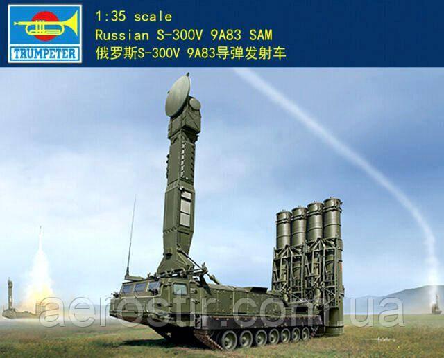 S-300V SAM System 9A83-1 TELAR 9M83 GLADIATOR. 1/35 Trumpeter 09519