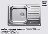 Мойка прямоугольная  из нержавейки ULA 780х500х190 глянец