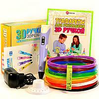 Фиолетовая 3Д ручка с LCD дисплеем с Набором Яркого Пластика и ТРАФАРЕТАМИ!
