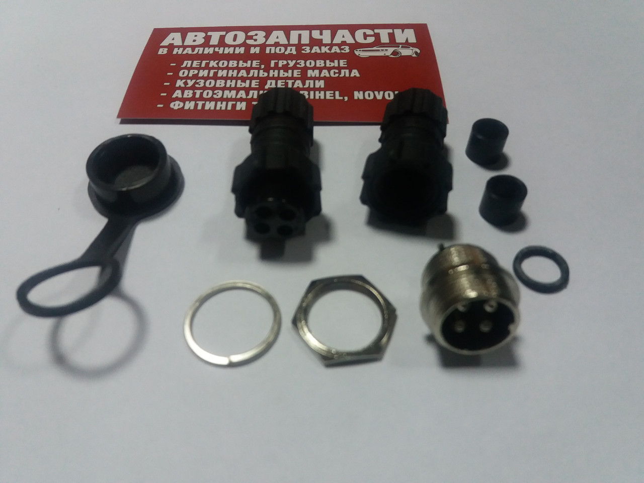 Разъем герметический (круглый) 4 контакта комплект