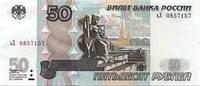 Оригинальный подарок сувенир пачка денег 50 рублей оптом