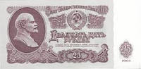 Деньги прикольный сувенир 25 советских рублей оптом