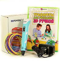 3Д ручка Myriwell с LCD дисплеем (3D) + 1 год гарантия + ТРАФАРЕТЫ + 70м. пластика ОРИГИНАЛ!