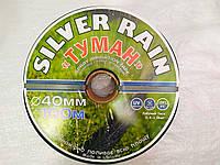 """Лента для полива Туман """"Silver Rain"""" Ø 40мм.- 100м."""