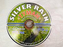 """Стрічка для поливу Туман """"Silver Rain"""" Ø 40мм.- 100м."""