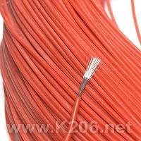 Провод медный многожильный в силиконовой изоляции, 28 AWG (0,08mm2); -50.. 200°C; 600V Cu, красный