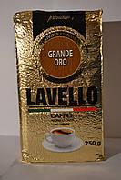 Кофе молотый Lavello Caffee Grande Oro, 250г., Италия