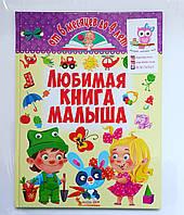Книга Улюблена книга малюка. Від 6 місяців до 4 років / Улюблена книга малюка від 6 місяців до 4 років (рос, укр