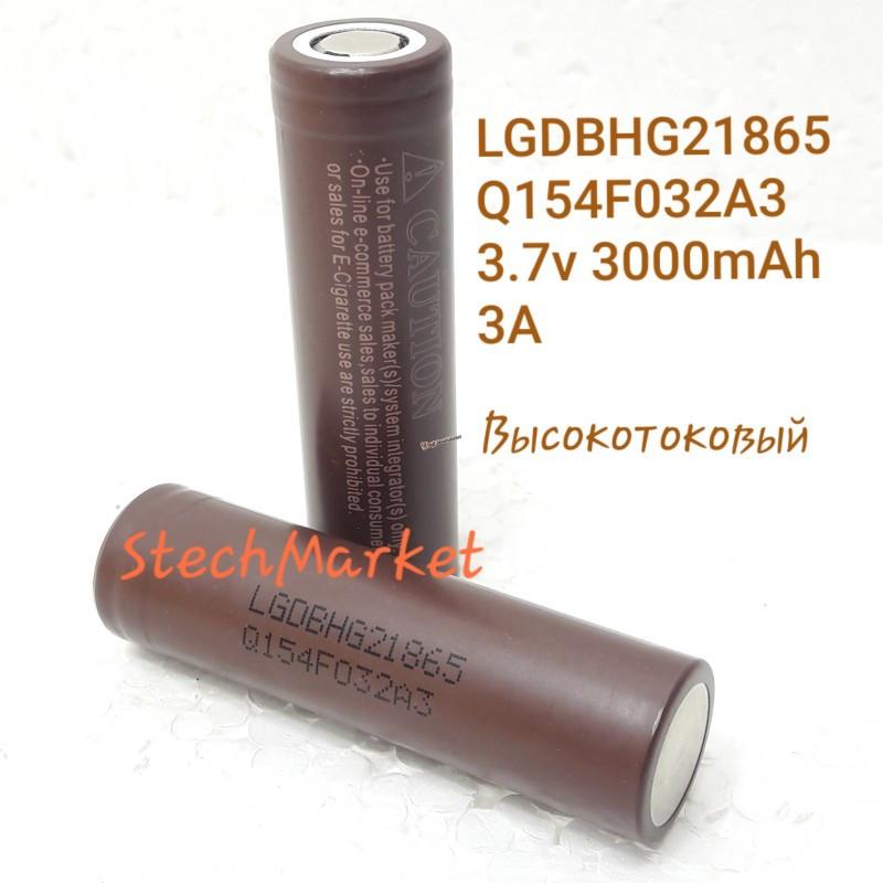 Аккумулятор LG 3.7v 18650 3000мАч Li-ion высокотоковый 3А