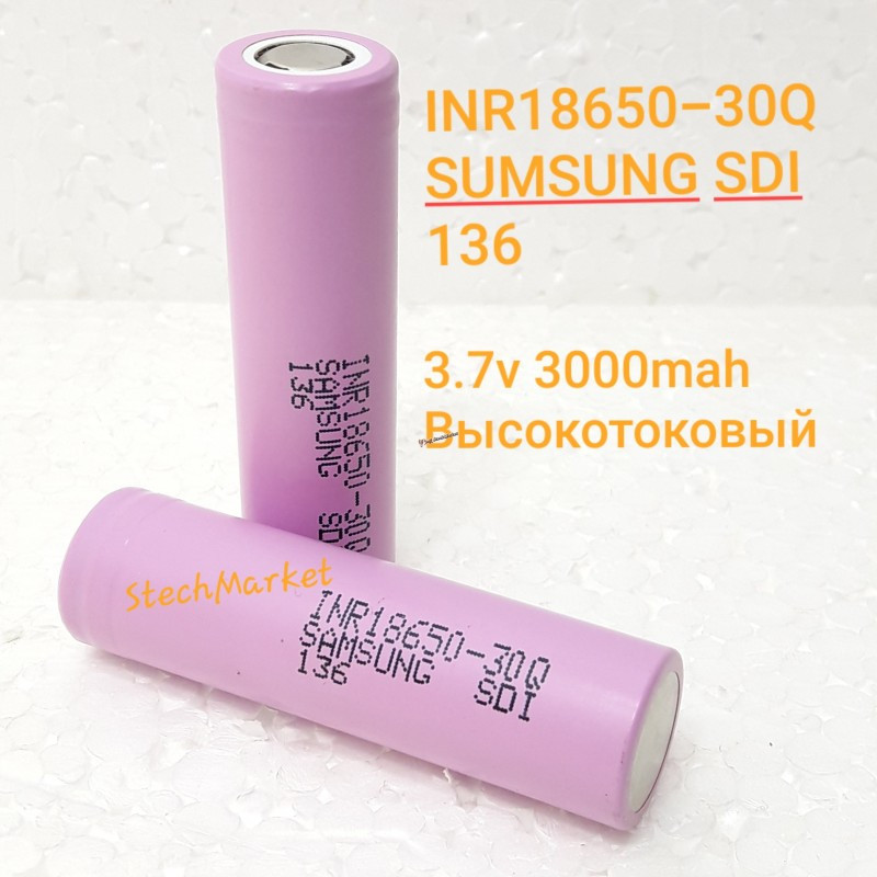 Аккумулятор Samsung 3.7v 18650 3000mAh Li-ion высокотоковый