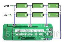 3s 3,7V 20A BMS (12,6V) плата защиты 3х3,7В Li-ion аккумуляторов