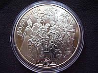 """Памятная монета """"Крещение (Водохреще)"""" 5 гривен (2006) UNC"""