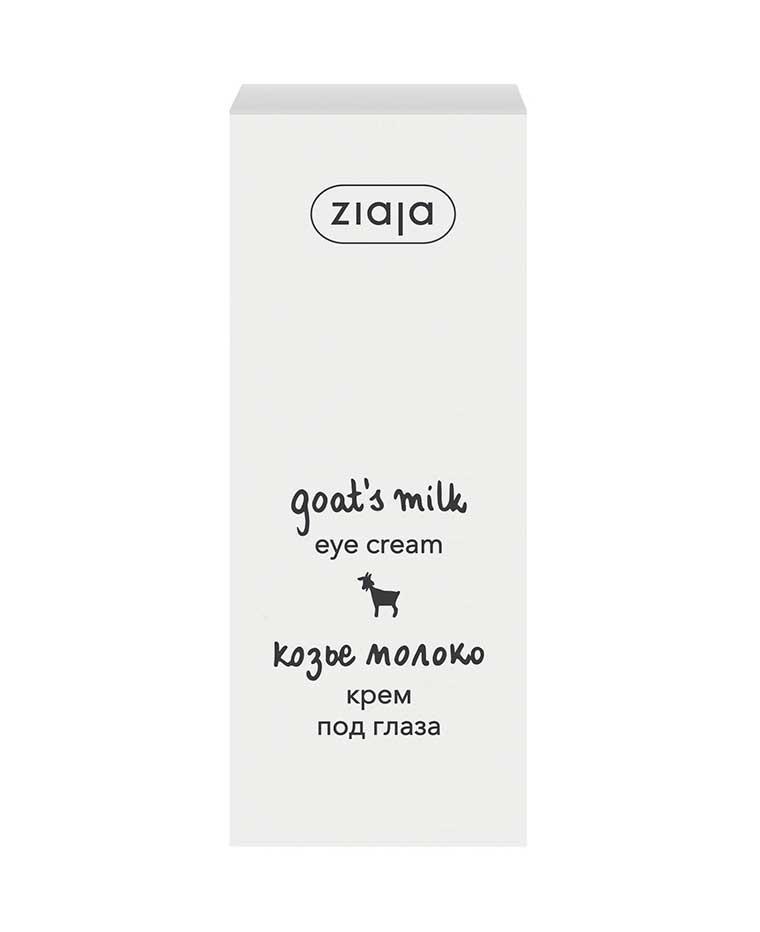 Крем для кожи вокруг глаз Козье молоко, 15 мл, Ziaja Eye Cream Goat's Milkziaja, Зая