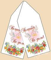 """Ткань с рисунком для вышивания бисером (рушники) """"РБ-1012 Рушник свадебный"""""""