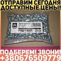 ⭐⭐⭐⭐⭐ Пресс-масленка М6х1х90 угловая