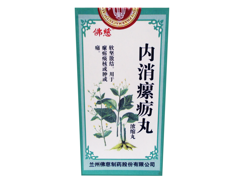 Нэй Сяо Ло Ли Вань (Nei Xiao Luo Li Wan), 999 Три девятки, 200 пилюль