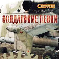 CD диск. Збірник Солдатські Пісні. Сузір'я Хітів